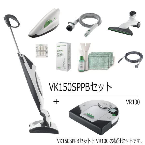 パーフェクションアンドコンビニエンスセット1(VK150SPPB-VR100特別セット)