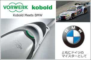 BMW 2015年サポートとの提携