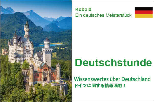 ドイツに関する情報満載
