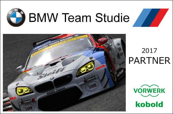 BMW 2017年サポート