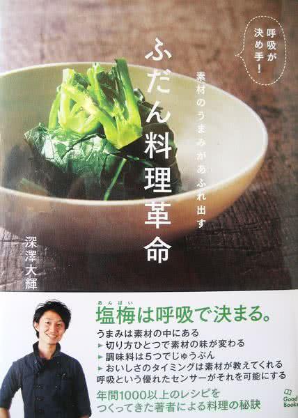 深澤大輝さん著書